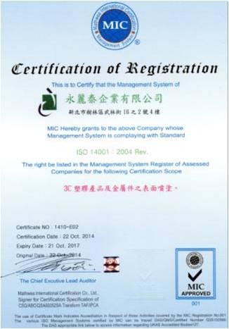 ISO14001_永麗泰金屬塑膠噴漆