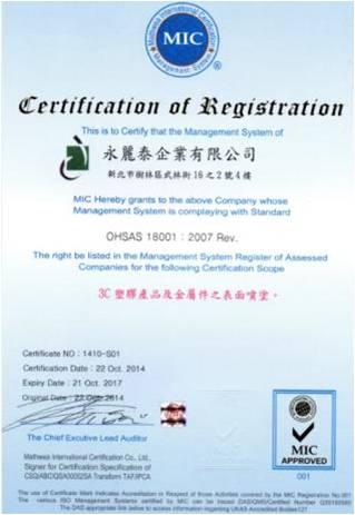 OHSAS18001_金屬塑膠噴漆